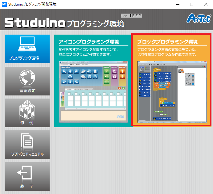 Studuino Software トップ画面