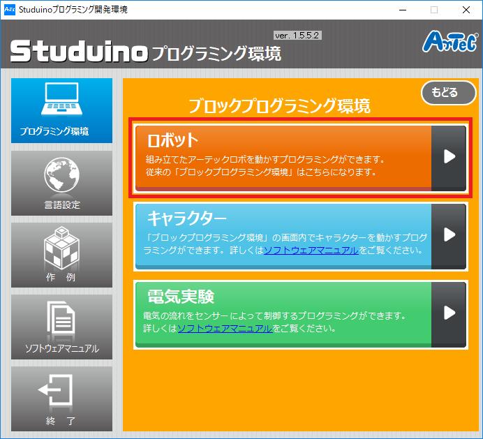 Studuino Software ブロックプログラミング画面
