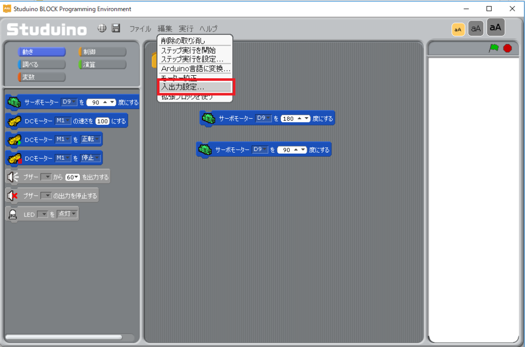 ロボットプログラミング画面