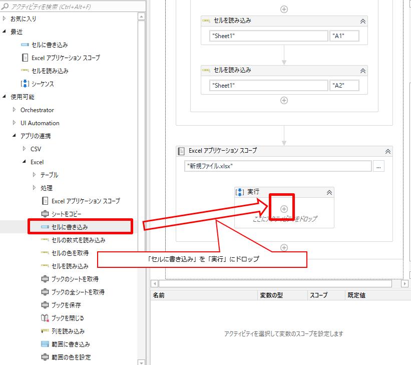 「セルに書き込み」を新規ファイルの「Excelアプリケーションスコープ」の「実行」にドロップして追加